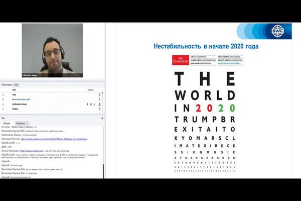 Hội thảo SkyWay trên Webinar được tổ chức vào ngày 04/03/2020