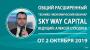 Hội thảo SkyWay trên Webinar được tổ chức vào ngày 25/12/2019