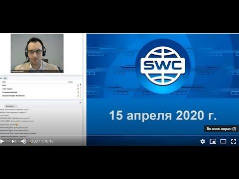 Hội thảo SkyWay trên Webinar được tổ chức vào ngày  29/04/2020