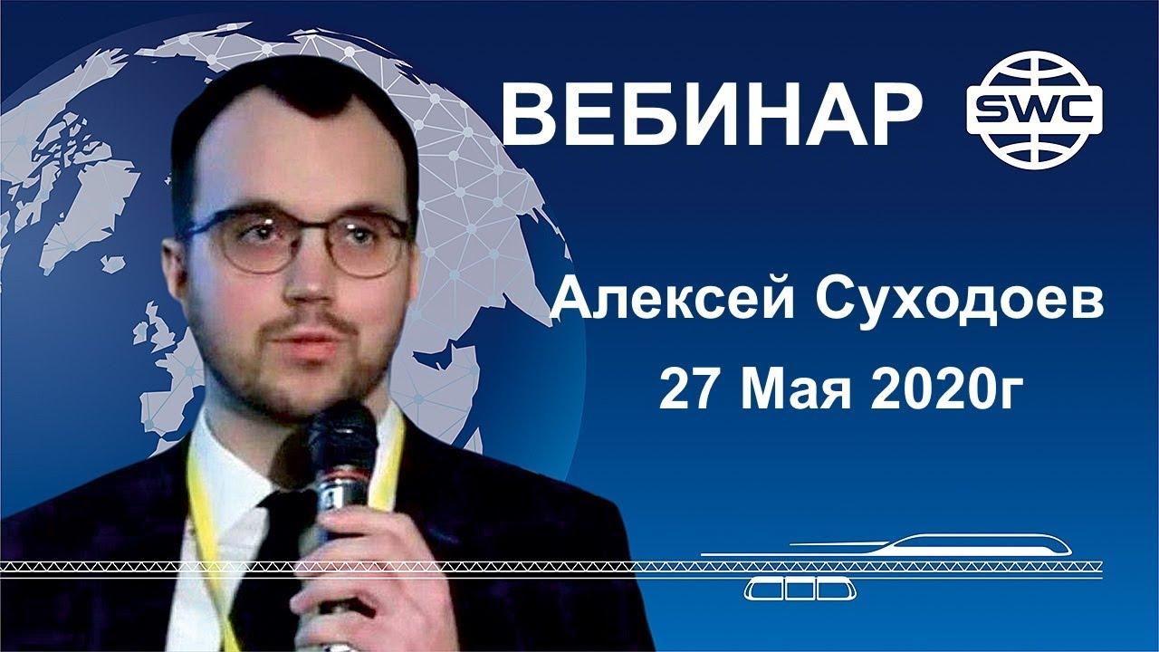 Hội thảo SkyWay trên Webinar được tổ chức vào ngày  27/05/2020
