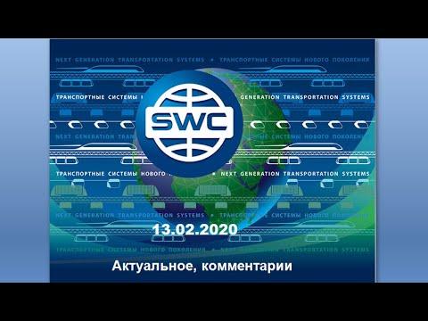 Hội thảo SkyWay trên Webinar được tổ chức vào ngày  13/02/2020