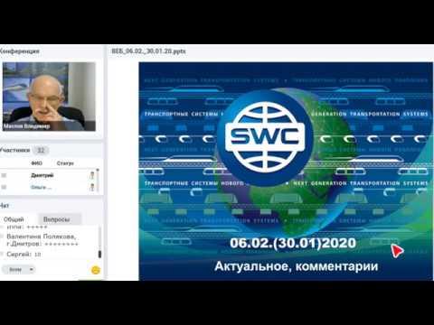 Hội thảo SkyWay trên Webinar được tổ chức vào ngày  06/02/2020