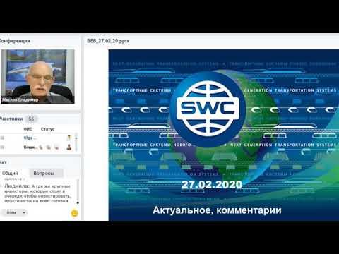 Hội thảo SkyWay trên Webinar được tổ chức vào ngày 27/02/2020