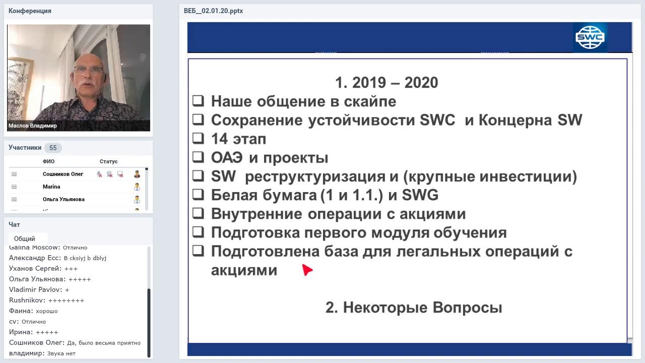Hội thảo SkyWay trên Webinar được tổ chức vào ngày  02/01/2020